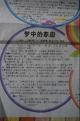 色时报 征文 绘画获奖作品 -北京林业大学附属小学